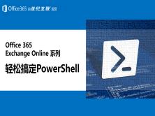【视频教程】Office 365 Exchange Online系列之轻松搞定PowerShell