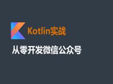 Kotlin實戰:從零開發微信公眾號視頻課程