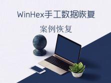 Winhex手工數據恢復-案例恢復視頻課程