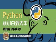 Python从小白到大牛:项目实战1:网络爬虫与抓取股票数据