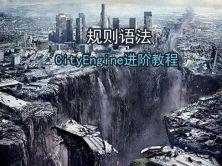 CityEngine進階教程(規則語法)視頻課程