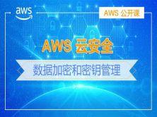 AWS 云安全--数据加密和密钥管理【黄涛】