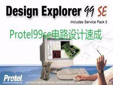Protel99se电路设计速成