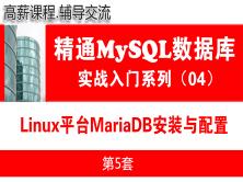Linux平台MariaDB安装配置与管理入门_MySQL数据库基础与项目实战04