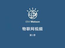 IBM Watson物聯網視頻課程-第1季