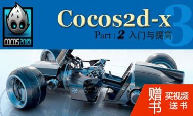 Cocos2d-x入門與提高視頻教程__Part 2