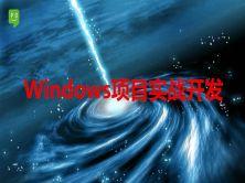 Windows项目实战开发视频课程