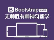 Bootstrap無師勝有師神奇速學視頻課程(初級篇)