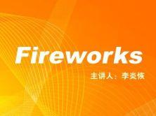 Fireworks視頻教程【李炎恢老師】