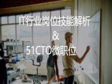 IT行业岗位技能解析 & 51CTO微职位