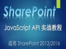 SharePoint JavaScript 對象模型實戰教程