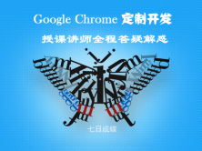 Chrome浏览器的二次开发入门视频课程(七日成蝶)