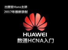 HCIE v2.0考题出题官Hans 最新录制华为数通HCNA v2.1入门视频课程