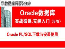Oracle PLSQL下載與安裝使用_Oracle安裝入門_實戰微課_5分鐘帶你學Oracle