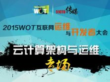 WOT2015  互聯網運維與開發者大會:云計算架構與運維專場