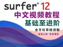 surfer14图像配准、投影变换、图形输出视频课程