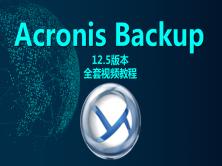 Acronis Backup 12.5 全套視頻教程