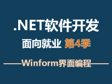 .NET软件开发(全系列)--Winform编程视频课程