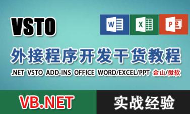 VSTO外接程序開發干貨教程  VB.NET
