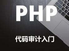 PHP代碼審計入門教程(SQL注入+XSS+CSRF+命令注入)【視頻課程】