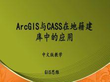 ArcGIS與CASS在地籍建庫中的結合應用視頻課程(GIS思維)