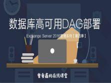 Exchange Server 2016管理系列【第四季】:數據庫高可用DAG部署視頻課程