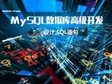 MySQL數據庫深度講解(設計+SQL語句)視頻課程
