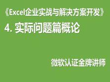 Excel企業實戰系列4:實際問題篇概論