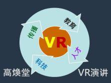 高煥堂VR演講:廣告傳播和VR人才教育