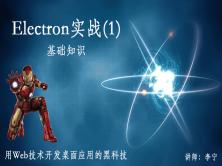 Electron實戰(1):基礎知識視頻教程
