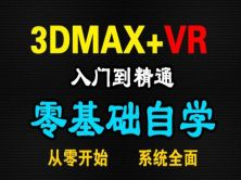 3dmax基礎教程(3dmax室內設計教程) 零基礎入門自學室內設計3D效果圖建模 VRAY渲染教程