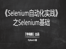 【Python3】Selenium3自動化實踐系列『1』Selenium新手必備視頻