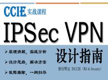 IPSec VPN 設計指南視頻課程[課件電腦端下載]