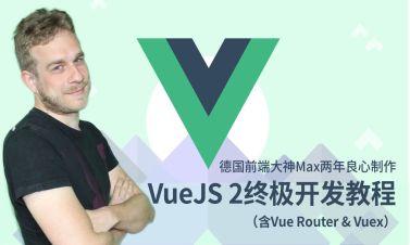 Max的Vue.js2終極開發視頻課程