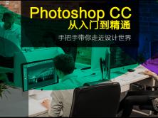 Ps教程-Photoshop CC從入門到精通課程[精品課]