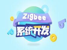 Zigbee系統開發視頻課程