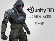 "Unity編程之C#編程""入門篇""(第1部)"