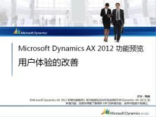 Microsoft Dynamics AX 2012 新功能預覽(微軟ERP)實戰課程