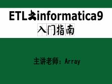 ETL之informatica9入门指南【第一期】