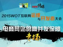 WOT2015互聯網運維與開發者大會:電商網站的高并發保障專場
