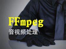 FFmpeg音視頻處理視頻教程
