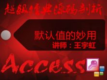 Access超級經典源碼剖析--默認值的妙用