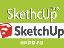 SketchUp基礎操作課程視頻課程