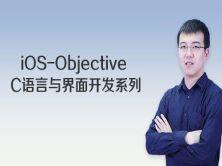 iOS-Objective C語言與界面開發系列視頻課程