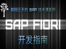 SAP Fiori開發指南