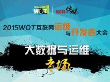 WOT2015  互聯網運維與開發者大會:大數據與運維專場視頻課程