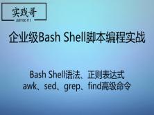 企业级Bash Shell脚本编程全实战视频教程