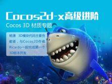 Cocos2d-x高級進階—Cocos 3D材質專題視頻課程
