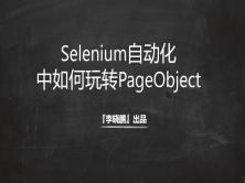 Selenium自動化中如何玩轉PO模式視頻課程