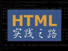 Html實踐之路視頻課程